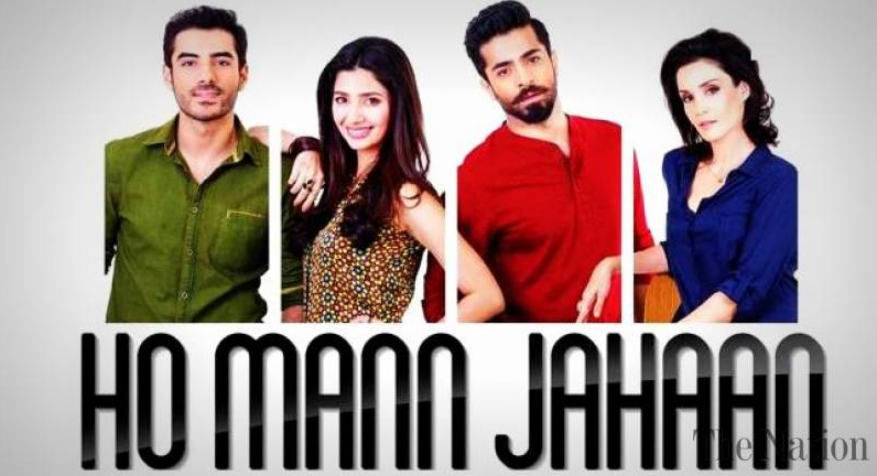 Image result for ho mann jahaan